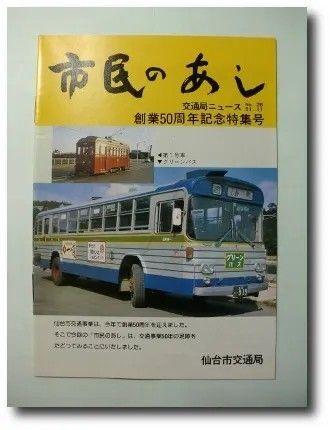 仙台 おしゃれまとめの人気アイデア Pinterest 急行のりたまー レトロバス 仙台 レトロ