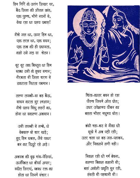 Kamayani:Jai Shankar Prasad,'Contemplations, Old Classics, Shabda Chitra' Poems by Jai Shankar Prasad,Kamayani Jai Shankar Prasad, kamayani mahakavya, Rajiv Krishna Saxena, Jal Plavan, Manu, first human being, procreation, great flood, human race, snow peak, earth geeta, kavita, geeta-kavita.com, gita, Kavya, hindi Poem, Hindi kavita,Sahitya, literature, hindi poetry,Kamayani hindi poem by Jai Shankar Prasad,Best poems of Jai Shankar Prasad Poems Collection