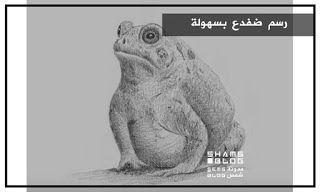 مدونة شمس تعلم رسم الضفدع بسهولة Drawings Fictional Characters Blog Posts