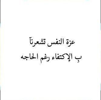 أجمل الأشعار وأروع القصائد عزة النفس أبيات وعبارات جميله In 2021 Talking Quotes Quotes Arabic Words