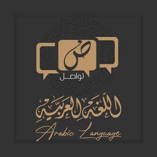 صور بمناسبة إحياء اليوم العالمي للغة العربية 18 ديسمبر Language Arabic Language Calm Artwork