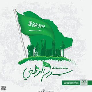 صور اليوم الوطني السعودي 1442 خلفيات تهنئة اليوم الوطني للمملكة العربية السعودية 90 Happy National Day National Day Saudi Saudi Arabia Culture
