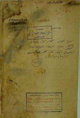 غاية البيان نادرة الزمان في آخر الأوان ج 5 جامعة الملك سعود مخطوط Pdf World Map Vintage World Maps Map