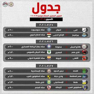 نصيحة اون لاين جدول الدوري الممتاز المصري Sports News Blog Posts Post