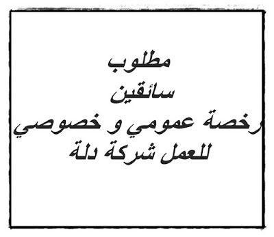 مطلوب سائقين رخصة عمومي و خصوصي للعمل شركة دلة Arabic Calligraphy Calligraphy
