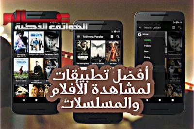 افضل تطبيقات لمشاهدة الأفلام والمسلسلات مترجم باللغة العربية 2021 Youtube Incoming Call Screenshot Application