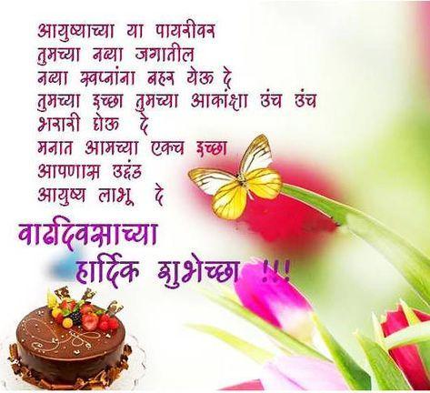 Birthday Wishes In Marathi 42 Ideas In 2020 Birthday Wishes For Wife Best Birthday Wishes Birthday Wishes For Friend