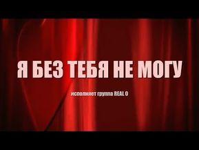 Samaya Krasivaya Pesnya O Lyubvi Ya Bez Tebya Ne Mogu New Video 2018 Youtube Music Youtube Gaming Logos