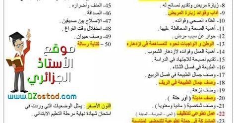 وضعيات إدماجية مادة اللغة العربية السنة الخامسة ابتدائي الجيل الثاني Language Positivity Arabic Language