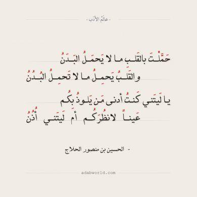 شعر الحلاج حملت بالقلب ما لا يحمل البدن عالم الأدب Arabic Poetry Arabic Love Quotes Arabic Quotes