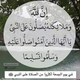 كلام في حب الله Islamic Quotes Quran Quotes Islamic Quotes Wallpaper
