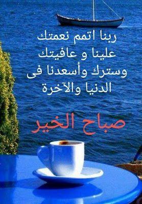 صور منوعة صباحية اجمل واكبر تشكيلة صور الصباح الجديدة Good Morning صباح الخير Beautiful Morning Messages Good Morning Arabic Good Morning Greetings