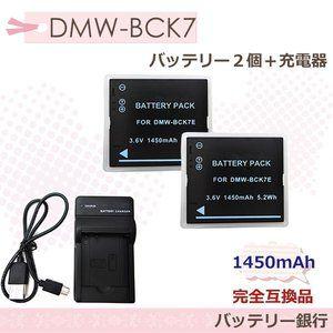 コンセント充電可能 パナソニック Dmw Bck7 互換 交換用電池 2個と 互換usb充電器 の3点セット 残量表示可能 Lumix Dmc Fp5 Dmc Fp7 Dmc Fs14 A1 10002559 バッテリー銀行yahoo 店 通販 充電 器 パナソニック バッテリー