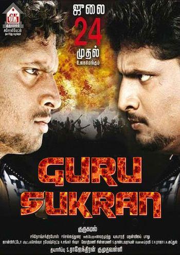 Guru Sukran 2018 Movie Posters Movies Poster