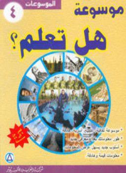 تحميل وقراءة كتاب موسوعة هل تعلم Pdf مجانا ضمن تصنيف كتب متنوعة Pdf بروابط مباشرة وأسماء عربية مكتبة كتب Pdf Books Reading Free Pdf Books Pdf Books Download