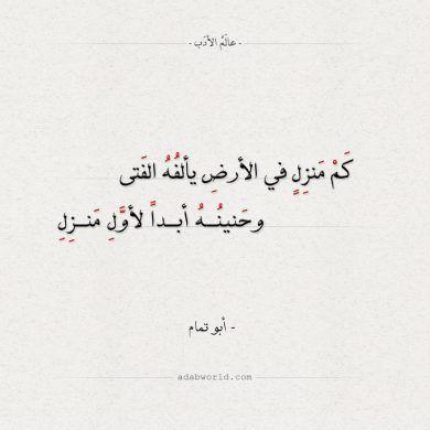 اجمل ما قيل في حب الوطن للشاعر أبو تمام عالم الأدب Arabic Quotes Arabic Calligraphy Arabic