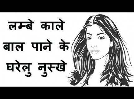 New Hair Growth Tips Faster Hindi 70 Ideas Hair Growth Tips In Hindi Hair Care Tips In Hindi Black Hair Care