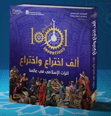 تحميل وقراءة كتاب ألف اختراع واختراع التراث الإسلامي في عالمنا Pdf Education Poster Nonreligious Educational Projects