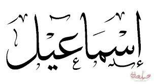 Pin By Thwayyiba Munavvira On اسماء بلخط العربي Calligraphy Arabic Calligraphy Sana A