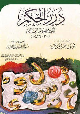 درر الحكم للثعالبي تحقيق يوسف عبد الوهاب Pdf Free Books Download Pdf Books Free Books