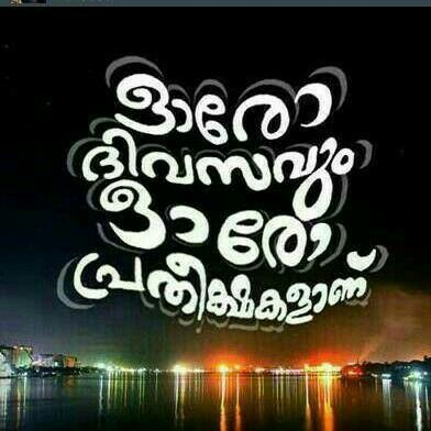 Pin By Fathima Hana On À´Žà´¨ À´± À´®à´²à´¯ À´³ Touching Quotes Friendship Quotes Malayalam Quotes