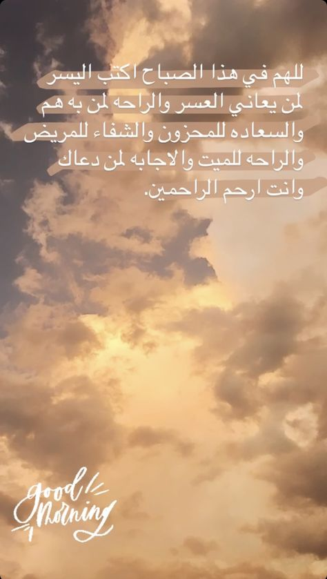 Pin By Bymaram Z On Duaa دعاد Movie Posters Poster Life