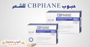 اقراص Cbphane لكثافة وتطويل الشعر Capsule Personal Care Person