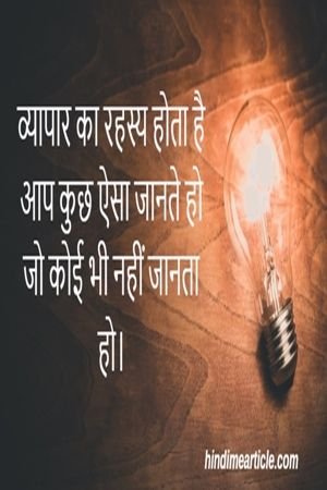 20 Business Motivational Quotes In Hindi