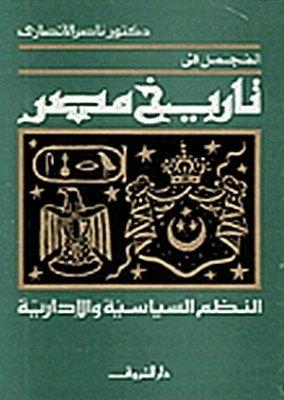 المجمل في تاريخ مصر د ناصر الأنصاري Book Challenge Books Entertaiment