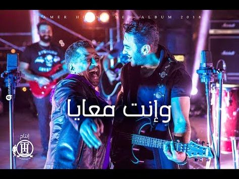 Tamer Hosny Ft Cheb Khaled Wenta Ma Aia تامر حسني و الشاب خالد وانت معايا Youtube Music Fictional Characters Concert