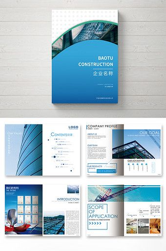 Blue And White Modern General Business Brochures Pikbest Templates