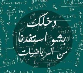 حكم عن الرياضيات اقوال وعبارات عن الرياضيات Chalkboard Quote Art Art Quotes Chalkboard Quotes