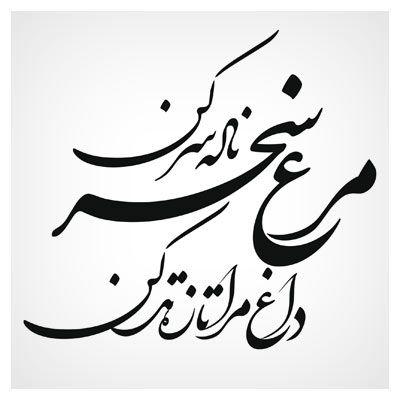 دانلود وکتور خطاطی ای دوست بیا تا غم فردا نخوریم با خط زیبای شکسته نستعلیق مناسب برای چا Persian Poem Calligraphy Persian Calligraphy Art Farsi Calligraphy Art