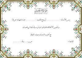 نتيجة بحث الصور عن اطارات شهادات نجاح Certificate Templates Certificate Of Appreciation Certificate