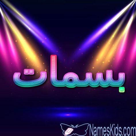 معنى اسم بسمات وأصله الضحكة البسيطة Basmaat Bsmat اسم بسمات اسم بسمات بالانجليزية Neon Signs Neon
