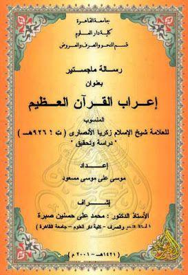 إعراب القرآن العظيم المنسوب لشيخ الإسلام زكريا الأنصاري ماجستير قراءة أونلاين وتحميل Pdf Pdf