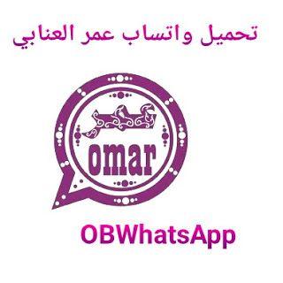 مدونة العالم الالكتروني تحميل وتساب عمر العنابي Obwhatsapp اخر تحديث 2021 Messaging App Download Free App App
