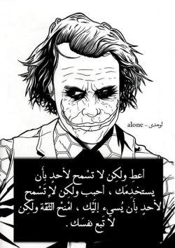 اجمل ماقاله الجوكر ا اقوال جوكر Joker Quotes Life Quotes Motivational Phrases