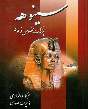 دانلود کتاب سینوهه پزشک مخصوص فرعون Iran Culture Pdf Books Download Books