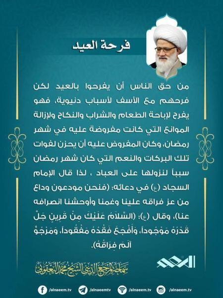 مواعظ وحكم المرجع اليعقوبي قبسات المرجعية الرشيدة T Me Yaqoobioffice Aqu Jlo