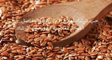حب الرشاد لعلاج الام الركبة والمفاصل الفوائد العلاجية لبذور حب الرشاد Food Almond Vegetables