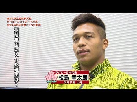 高校ラグビー俺たちの花園 松島幸太朗編 - YouTube