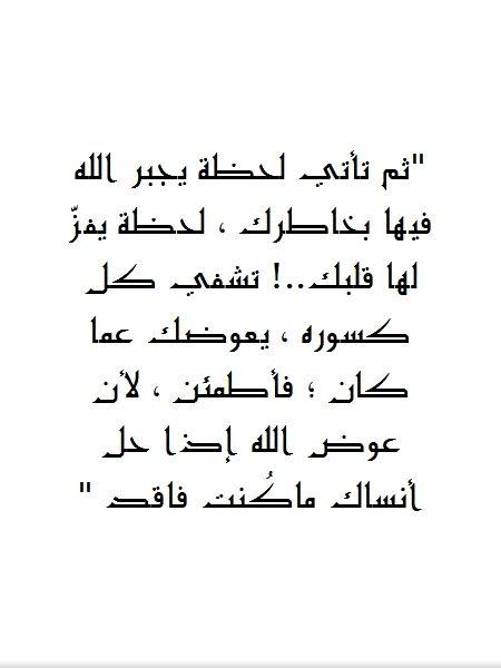 ثم تأتي لحظة يجبر الله فيها بخاطرك لحظة يفز لها قلبك تشفي كل كسورة يعوضك عما كان فأطمئن لأن عوض الله إذا حل أنساك ماك Quotes Sayings Masjid Haram