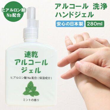 日本製 アルコール 洗浄 ハンドジェル 除菌ジェル 手指 消毒 除菌 抗菌