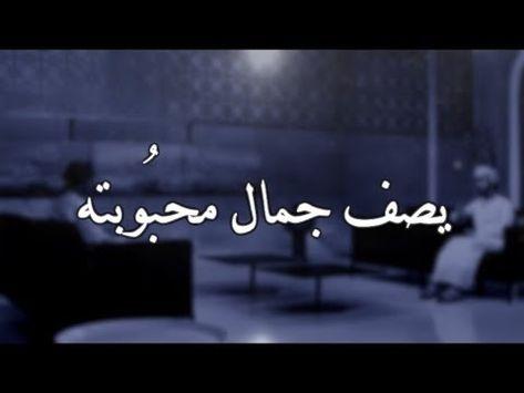 شعر فصحى جميل يصف جمال محبوبته تصميم هتان الفيصل Youtube Instagram Arabic Calligraphy