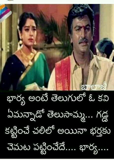 Pin By Duggisettysujatha On À°š À°° À°¨à°µ À°µ Fun Quotes Funny Comedy Quotes Telugu Jokes