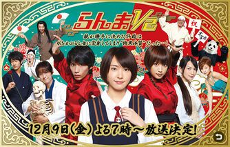 Ranma 1 2 Live Action Live Action Japanese Movie Ranma