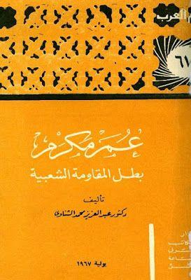 عمر مكرم بطل المقاومة الشعبية عبد العزيز محمد الشناوي Pdf Arabic Calligraphy