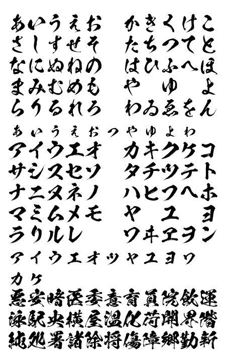 闘龍 フリーフォントケンサク 2021 フォント 毛筆 フォント 文字フォント