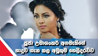 Lanka sri youtube gossip Sri Lankan